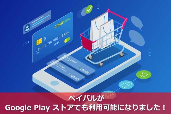 ペイパルがGoogle Play ストアでも利用可能になりました!