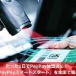 たった1日でPayPay加盟店に!「PayPayスマートスタート」を全国で導入