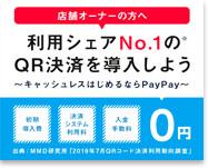 PayPay導入公式サイト