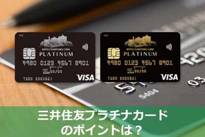 三井住友プラチナカードのポイントは?