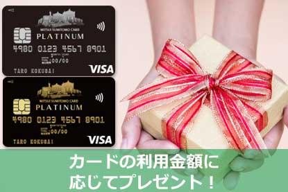 カードの利用金額に応じてプレゼント!