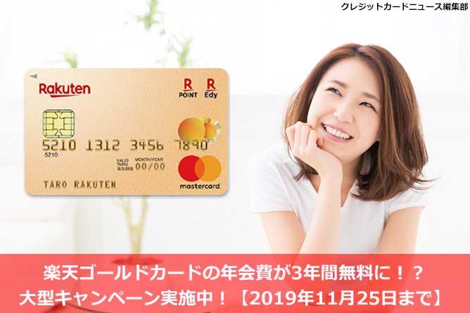 楽天ゴールドカードの年会費が3年間無料に!?大型キャンペーン実施中!【2019年11月25日まで】