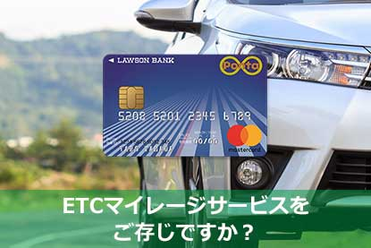 ETCマイレージサービスをご存じですか?