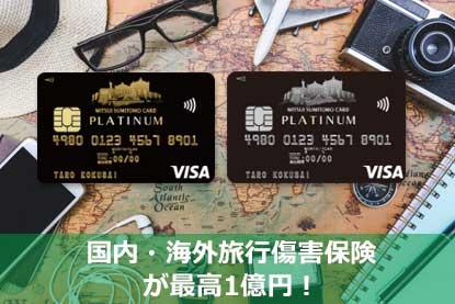 国内・海外旅行傷害保険が最高1億円!