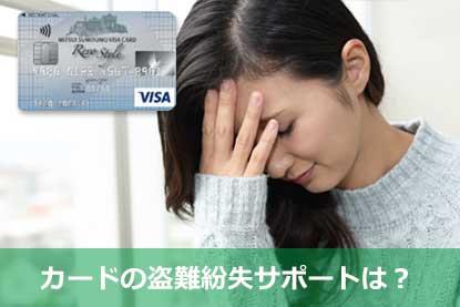 カードの盗難紛失サポートは?