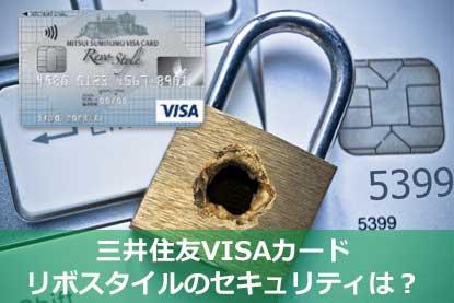 三井住友VISAカードリボスタイルのセキュリティは?