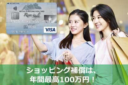 ショッピング補償は、年間最高100万円!