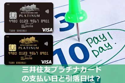 三井住友プラチナカードの支払い日と引落日は?