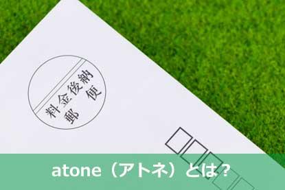 atone(アトネ)とは?