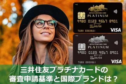 三井住友プラチナカードの審査申請基準と国際ブランドは?