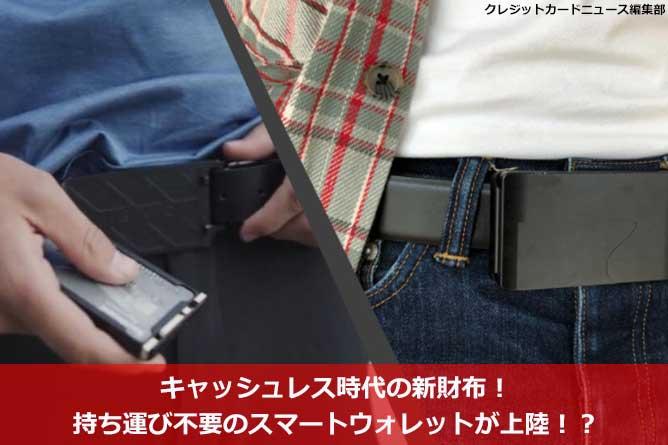 キャッシュレス時代の新財布!持ち運び不要のスマートウォレットが上陸!?