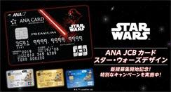 ANA JCBカード スター・ウォーズデザイン公式サイト
