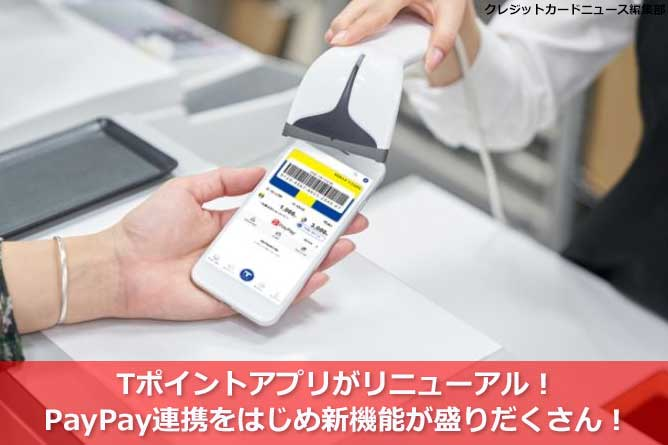 Tポイントアプリがリニューアル!PayPay連携をはじめ新機能が盛りだくさん!