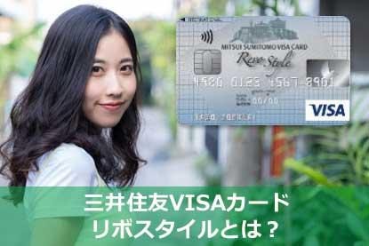 三井住友VISAカードリボスタイルとは?