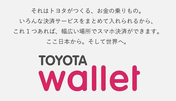 TOYOTA Walletとは?