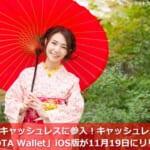 トヨタがキャッシュレスに参入!キャッシュレスアプリ「TOYOTA Wallet」iOS版が11月19日にリリース!