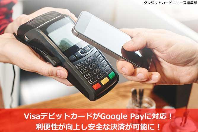 VisaデビットカードがGoogle Payに対応!利便性が向上し安全な決済が可能に!