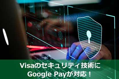Visaのセキュリティ技術にGoogle Payが対応!