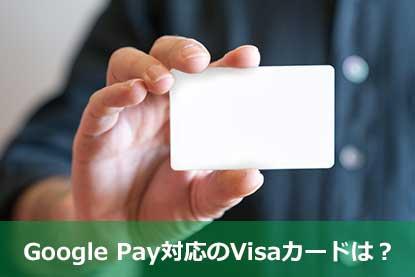 Google Pay対応のVisaカードは?