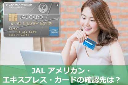 JAL アメリカン・エキスプレス・カードの確認先は?
