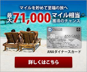 ANAダイナースカード公式サイト