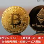 「楽天ウォレット」、「楽天スーパーポイント」から暗号資産へ交換サービス開始!