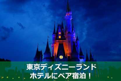 東京ディズニーランドホテルにペア宿泊!