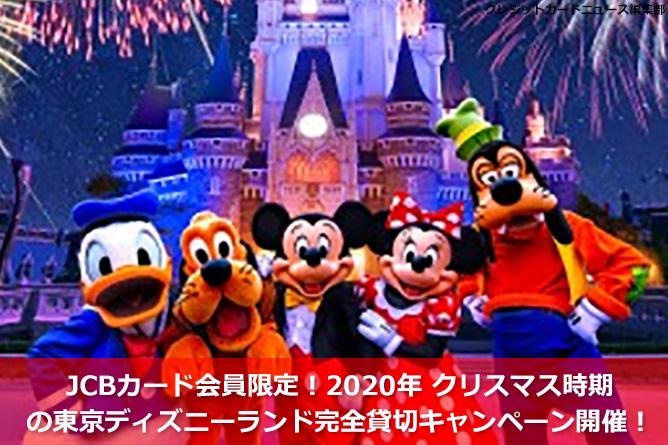 JCBカード会員限定!2020年 クリスマス時期の東京ディズニーランド完全貸切キャンペーン開催!
