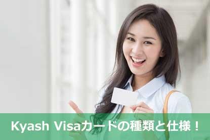 Kyash Visaカードの種類と仕様!