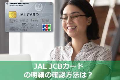 JAL JCBカードの明細の確認方法は?
