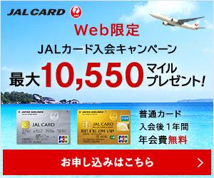 JALカード公式サイトい