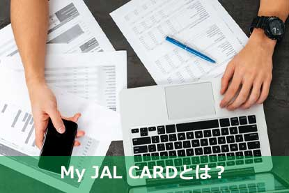 My JAL CARDとは?