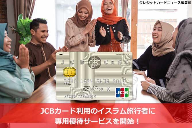 JCBカード利用のイスラム旅行者に専用優待サービスを開始!