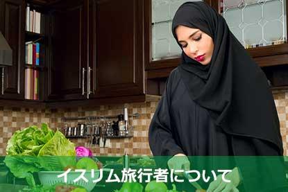 イスリム旅行者について