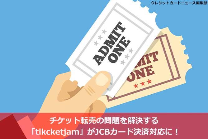 チケット転売の問題を解決する「tikcketjam」がJCBカード決済対応に!