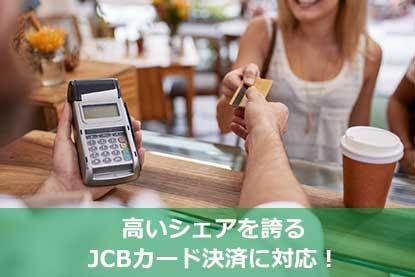 高いシェアを誇るJCBカード決済に対応!