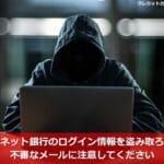 ジャパンネット銀行のログイン情報を盗み取ろうとする不審なメールに注意してください