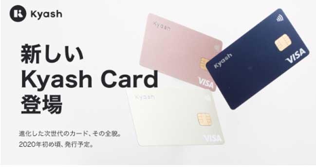 進化した次世代のカード「Kyash Card」、2020年初頭に提供を開始!