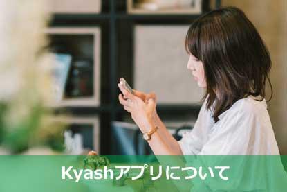 Kyashアプリについて