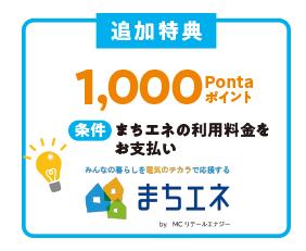 ローソンPontaプラス&まちエネで1,000ポイント!