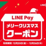 LINE Payからクリスマスプレゼントが!「メリークリスマス クーポン」を開催!