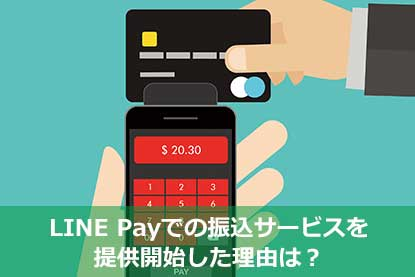 LINE Payでの振込サービスを提供開始した理由は?