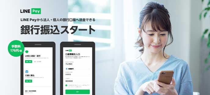 国内スマホ決済で初!LINE Payで銀行振込サービスが開始!