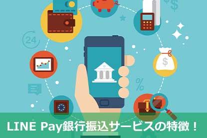 LINE Pay銀行振込サービスの特徴!