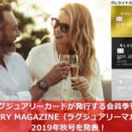 ラグジュアリーカードが発行する会員季刊誌 「LUXURY MAGAZINE(ラグジュアリーマガジン)」2019年秋号を発表!