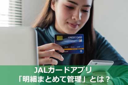 JALカードアプリ「明細まとめて管理」とは?