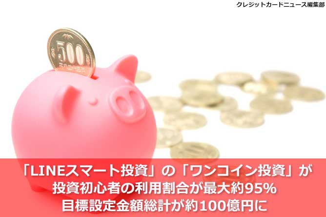 「LINEスマート投資」の「ワンコイン投資」が、投資初心者の利用割合が最大約95%、目標設定金額総計が約100億円に