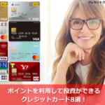 ポイントを利用して投資ができるクレジットカード8選!