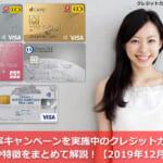 高還元率キャンペーンを実施中のクレジットカード5枚の魅力や特徴をまとめて解説!【2019年12月開催中】