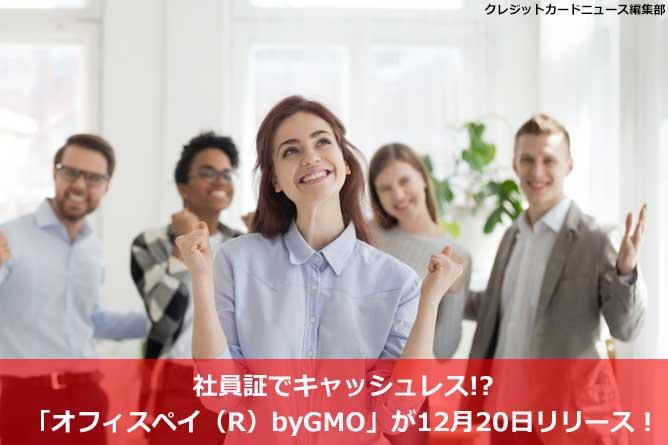 社員証でキャッシュレス!?「オフィスペイ(R)byGMO」が12月20日(金)リリース!